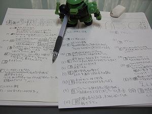 s-字コンテ