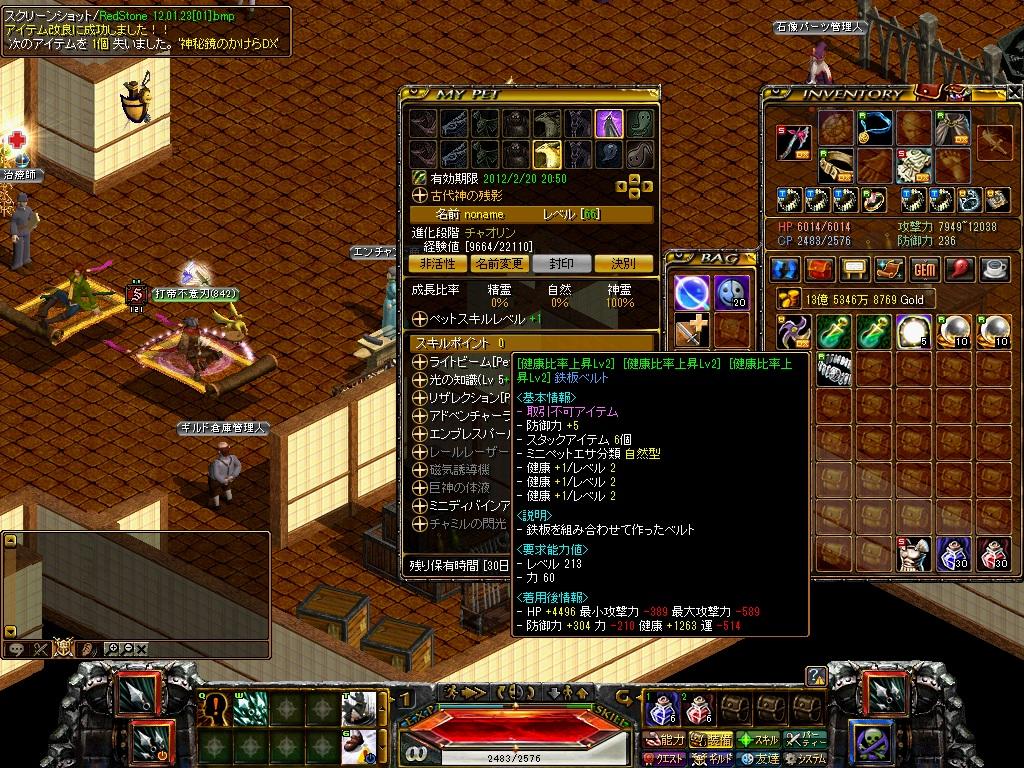 20120128_mesimazu2_after.jpg