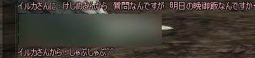 rohan20081129_0.jpg
