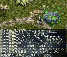 12/12夢幻風精霊BZEL