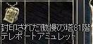 3/10封印81あみゅ