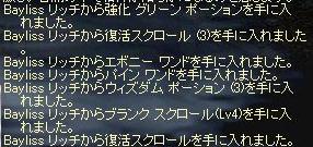 3/12ごみりっち