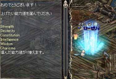 5/14れべるあっぷ