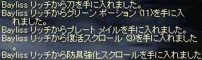 6/4りっちDROP