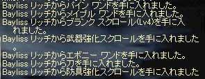 6/18どろっぷ