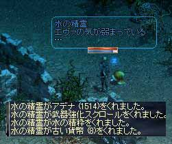 0818水精霊
