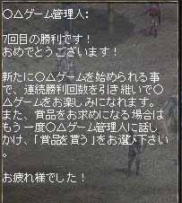 08/26○△ゲーム7勝