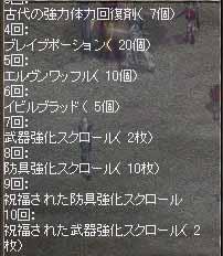0826賞品