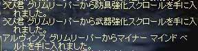 1108GRどろっぷ