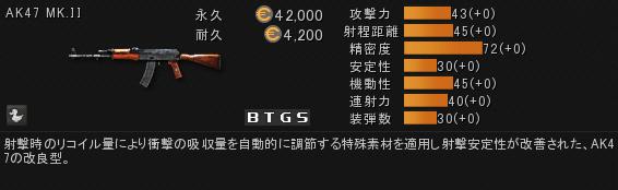 AK47 MkII_shop