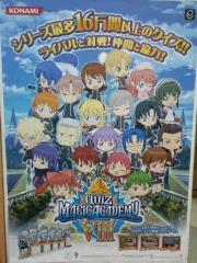 QMA8ポスター
