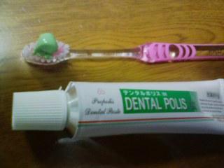 081126-高価歯磨き