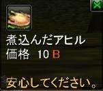 2008-12-05 22-57-55