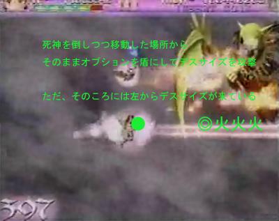 DeathSmiles33.jpg