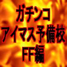 FF3fire.jpg