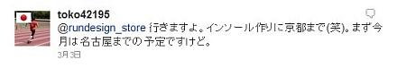 @tokotoko42195.jpg