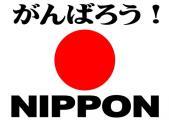 NIOPPON.jpg