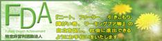 fda_banner_20110726201155.jpg