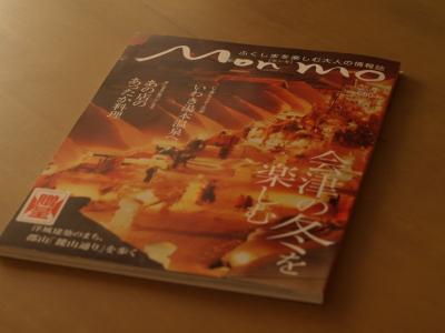 Monmo [モンモ] 冬号 2008 No.18