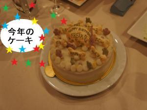 今年のケーキ♪♪