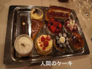 人間のケーキ♪♪
