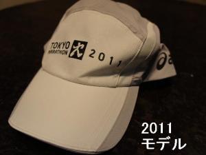 2011モデル帽子