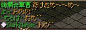 あけおめ6