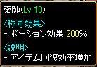 薬師lv10