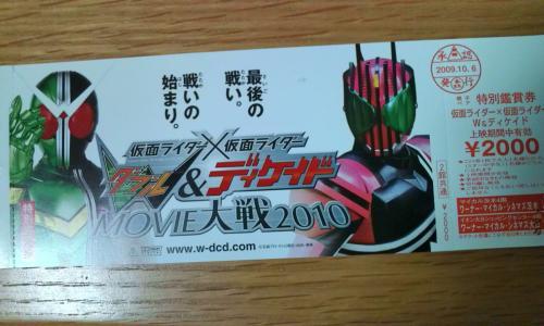 Wチケット