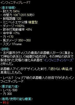 インフィニティブレード7