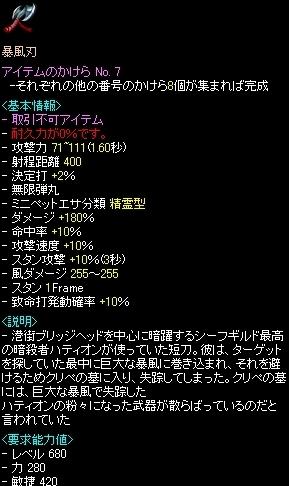 暴風刃No.7