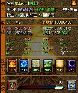 712最終ステ