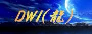 DWI(龍)