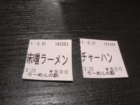 331-eki4.jpg