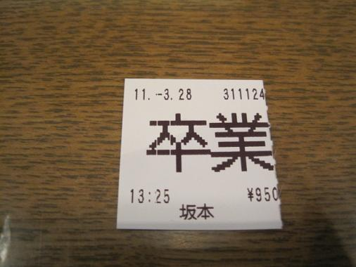 s-sotsugyo4.jpg