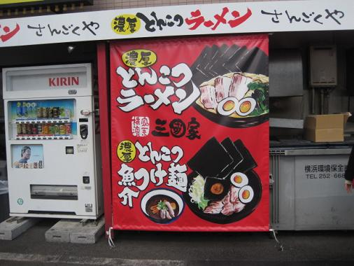 sangoku-m2.jpg