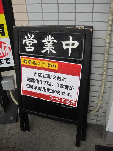 sangoku-m3.jpg