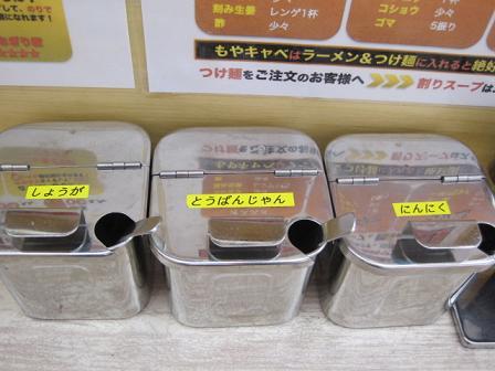 sangoku-m9.jpg