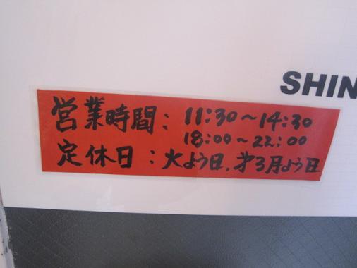 shin6.jpg