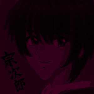 瀬田 宗次朗