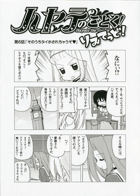 ハヤテのごとく! りみてっど! 06-1