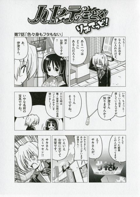 ハヤテのごとく! りみてっど! 07-1