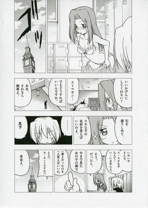 ハヤテのごとく! りみてっど! 07-3