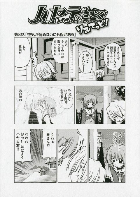 ハヤテのごとく! りみてっど! 08-1