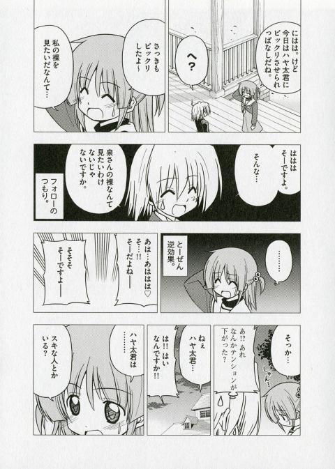 ハヤテのごとく! りみてっど! 08-2