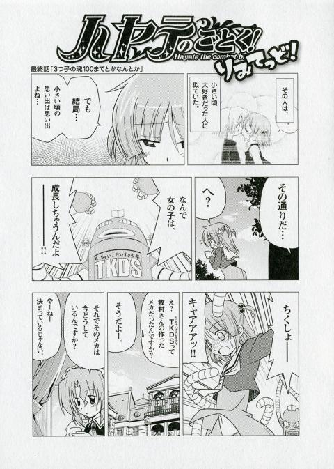 ハヤテのごとく! りみてっど! 09-1