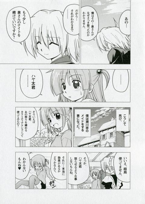 ハヤテのごとく! りみてっど! 09-3