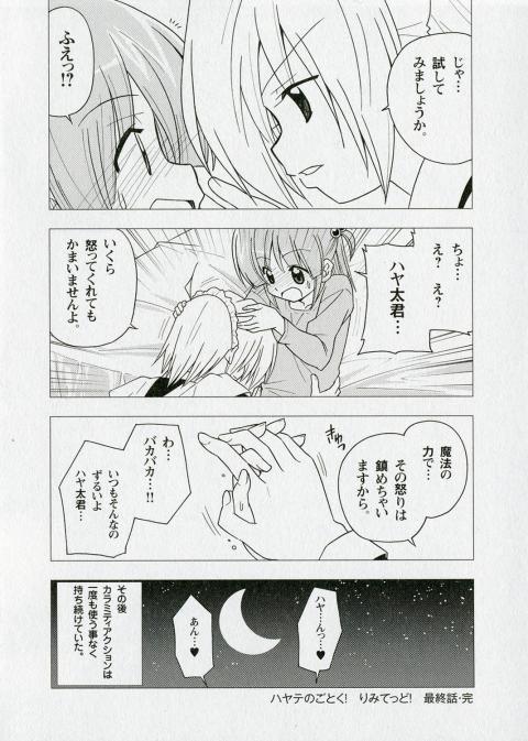 ハヤテのごとく! りみてっど! 09-4