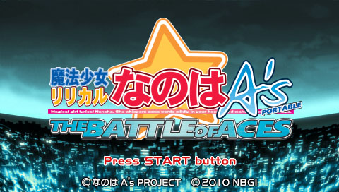 PSP 魔法少女リリカルなのはA's PORTABLE - THE BATTLE OF ACES - 15