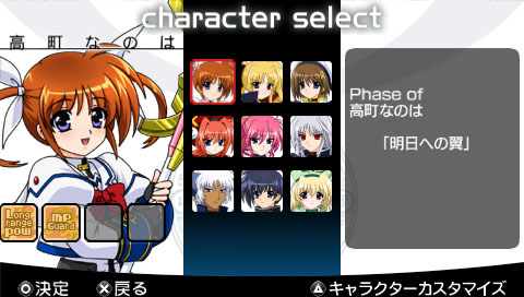 PSP 魔法少女リリカルなのはA's PORTABLE - THE BATTLE OF ACES - 18